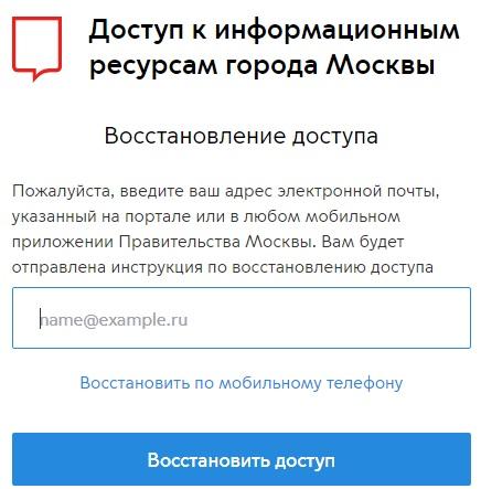 mos-ru-kabinet.jpg