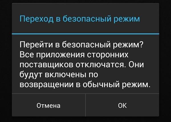 1522149352_zagruzka-v-bezopasnom-rezhime.jpeg