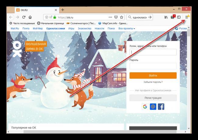 Perehod-v-menyu-v-Mozilla-Fayrfoks.png
