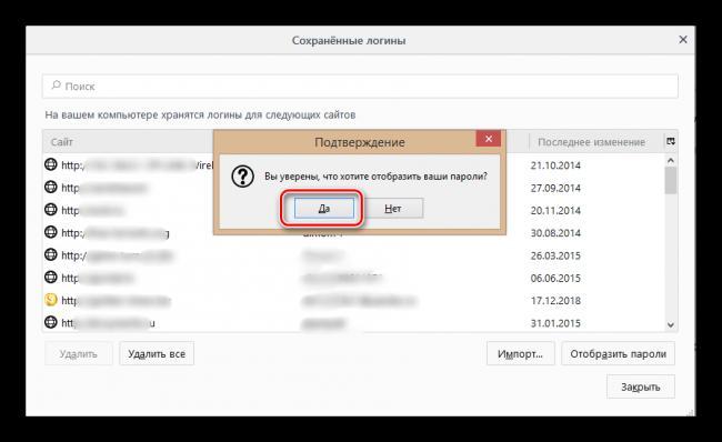 Podtverzhdenie-otobrazheniya-paroley-v-Mozilla-Fayrfoks.png