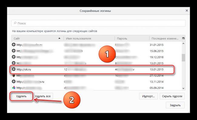 Udalenie-parolya-v-Mozilla-Fayrfoks.png