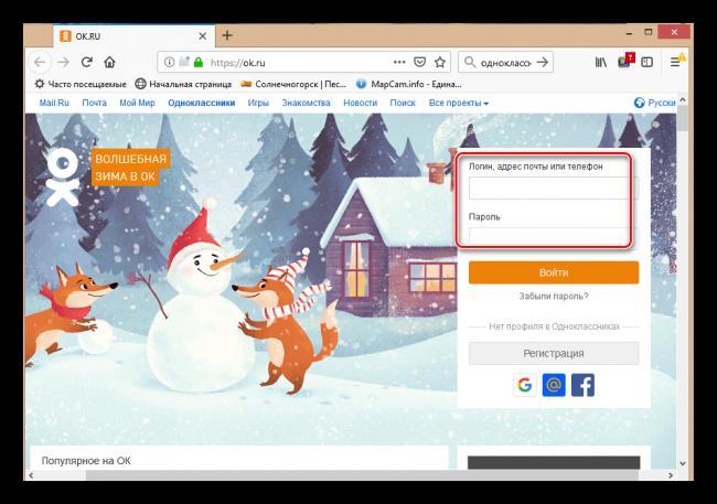 Vhod-v-OK-v-Mozilla-Fayrfoks.png