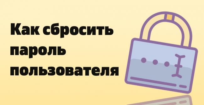 linux-password-reset.jpg