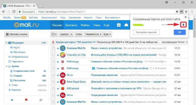 9_udalenie-parolya-v-brauzere-gugl-hrom..jpg