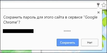 sohranenie-parolya-v-brauzere.jpg