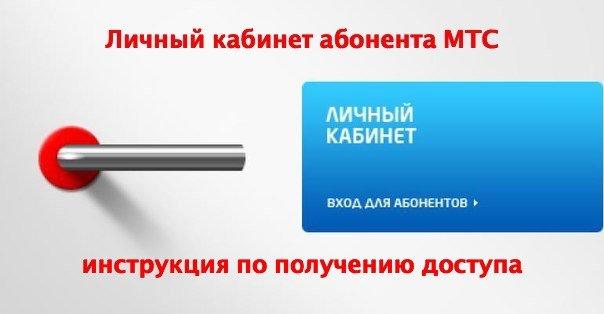 lk-mts-dostup-1.jpg