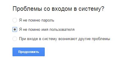 kak-uznat-password-ot-akkaunta-google1.png