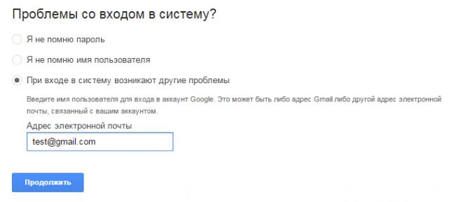 kak-uznat-password-ot-akkaunta-google4.png