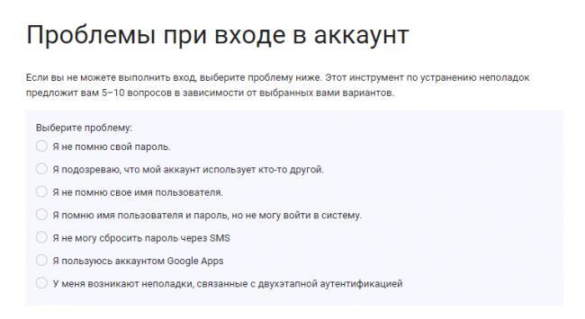 kak-uznat-password-ot-akkaunta-google5.png