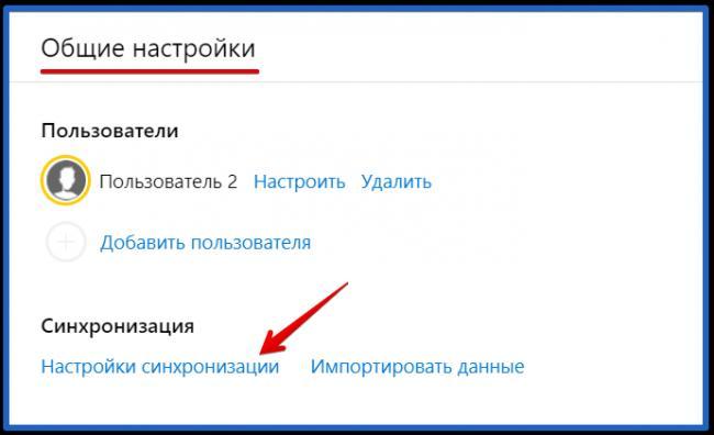 12-12-kak-sinhronizirovat-yandex-brauzer-101.png