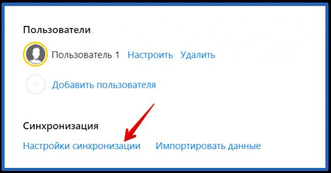 12-12-kak-sinhronizirovat-yandex-brauzer-103.png