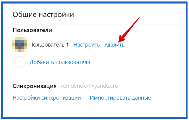 12-12-kak-sinhronizirovat-yandex-brauzer-104.png