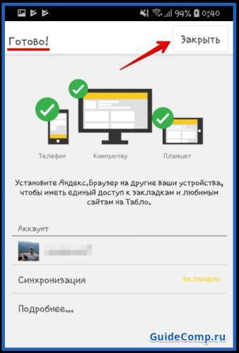 12-12-kak-sinhronizirovat-yandex-brauzer-15.png