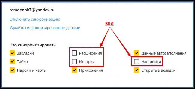 12-12-kak-sinhronizirovat-yandex-brauzer-105.png