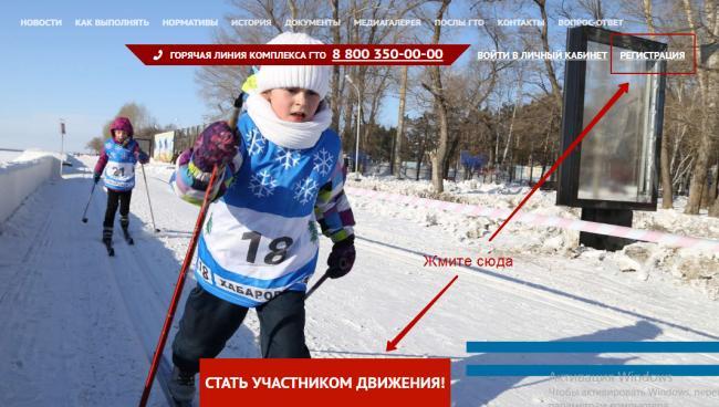 1-sayt-gto-lichnyy-kabinet.png