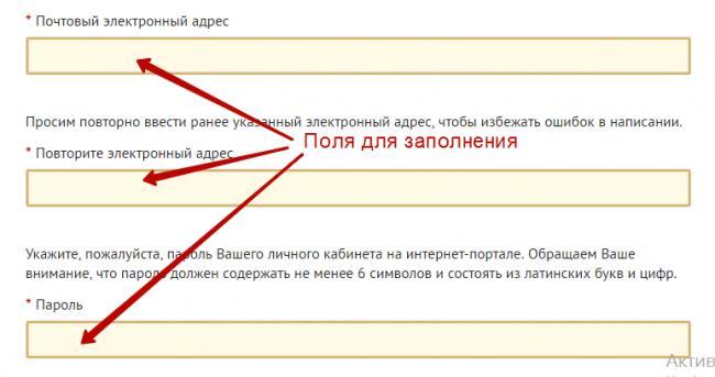 2-sayt-gto-lichnyy-kabinet.png