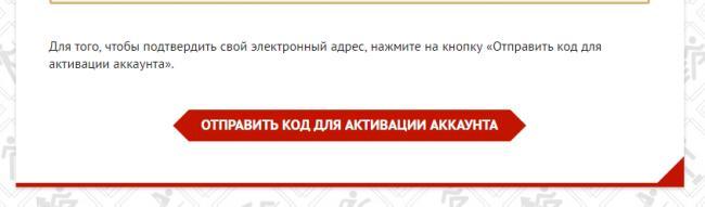 3-sayt-gto-lichnyy-kabinet.png