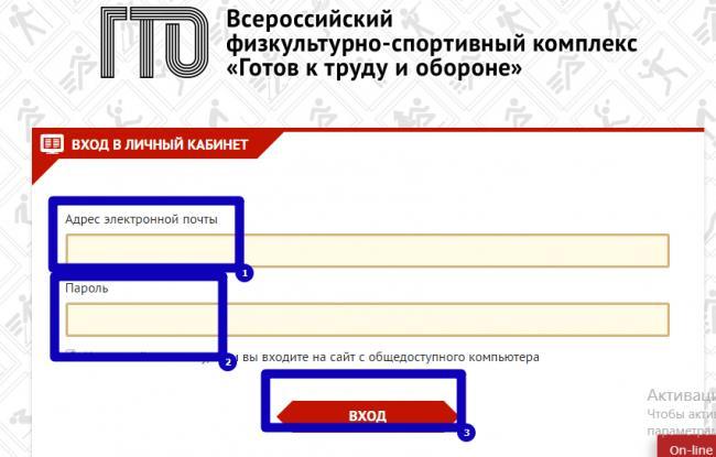 5-sayt-gto-lichnyy-kabinet.png