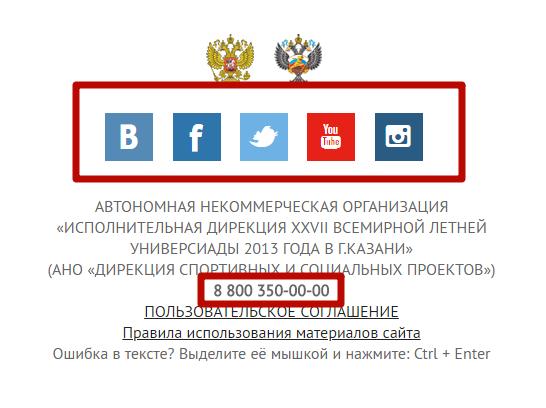 6-sayt-gto-lichnyy-kabinet.png