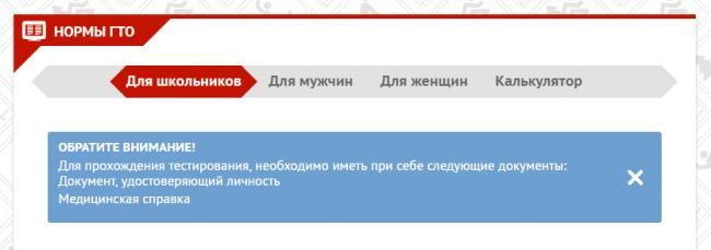 7-sayt-gto-lichnyy-kabinet.png