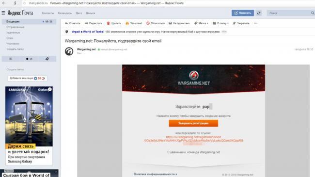 wot-registracija-s-bonusami-6.jpg