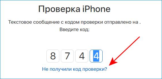 ne-poluchil-kod-proverki.png