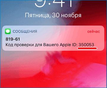 kod-proverki-na-telefon.png