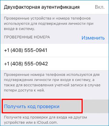 poluchit-kod-proverki-na-iphone.png