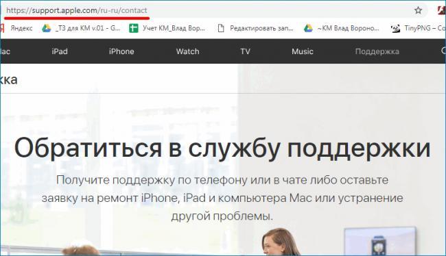 sluzhba-podderzhki-apple.png