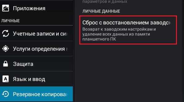 sbros-k-zavodskim-nastrojkam.png