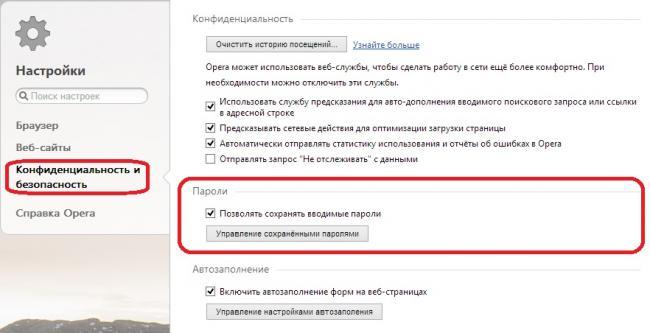 pochemu-v-brauzere-ne-xranyatsya-lichnye-dannye-2.jpg