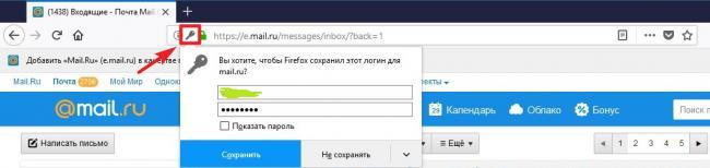 14_otkryt-panel-zaprosa-na-sohranenie-parolya-v-brauzere-mozilla-firefox.jpg
