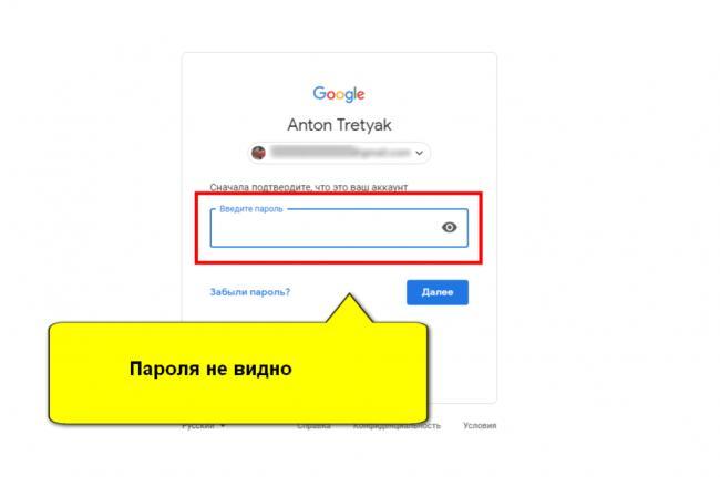 kak-vspomnit-parol-akkaunta-google-1-1024x679.png
