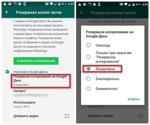 nastrojka-rezervnogo-kopirovaniya-whatsapp.png