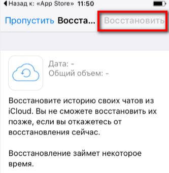 vosstanovlenie-chatov-whatsapp-na-iphone.png