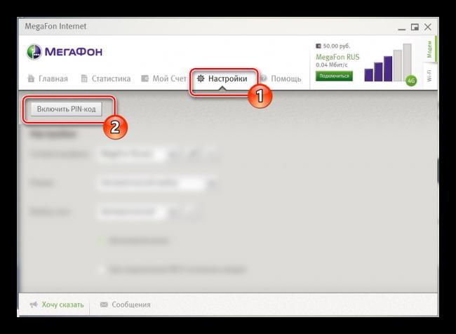 Vozmozhnost-vklyucheniya-PIN-koda-v-Megafon-Internet.png