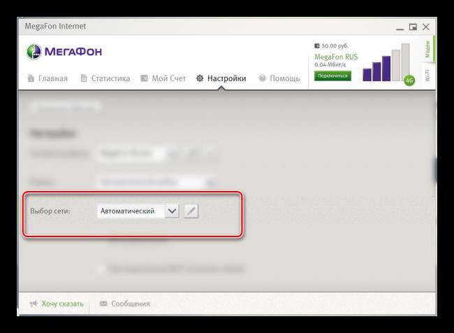 Avtomaticheskaya-nastroyka-seti-v-Megafon-Internet.png
