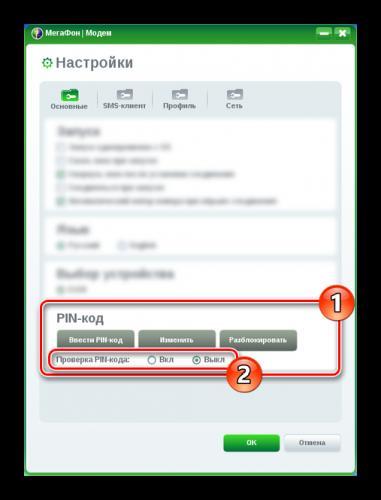 Dobavlenie-PIN-koda-v-MegaFon-Modem.png