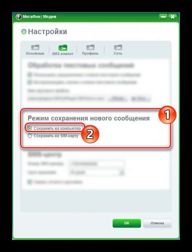 Izmenenie-mesta-sohraneniya-SMS-v-MegaFon-Modem.png