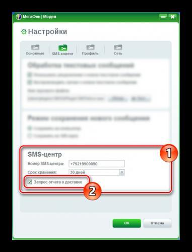 Nastroyki-SMS-tsentra-v-MegaFon-Modem.png