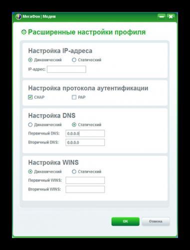 Rasshirennyie-nastroyki-profilya-v-MegaFon-Modem.png