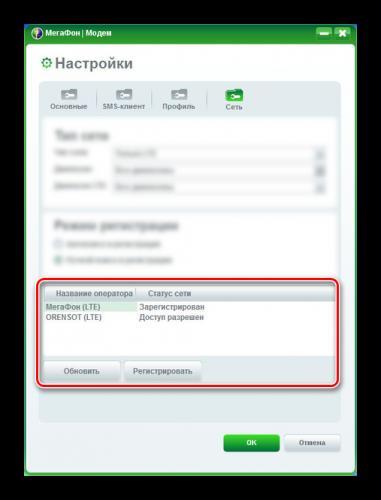 Vyibor-seti-operatora-v-MegaFon-Modem.png