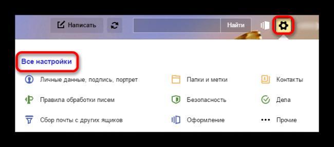 nastroyki-yandeks-pochtyi.png