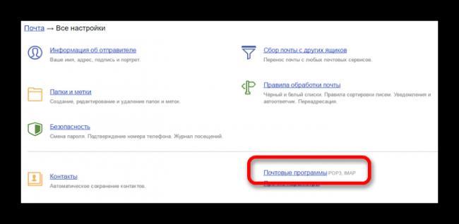nastroyka-pochtovoy-programmyi-v-yandeks-pochte.png