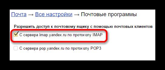 vyibor-protokola-na-yandeks-pochte.png
