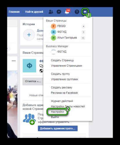 Punkt-Nastrojki-iz-menyu-sajta-Facebook.png