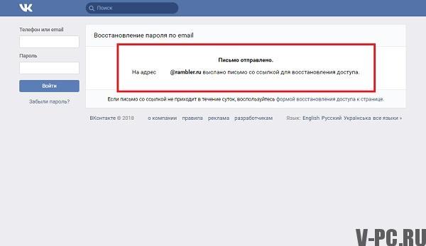 восстановление-пароля-вк-через-почту.jpg