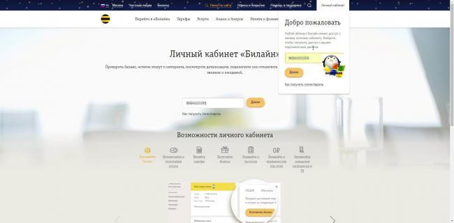 Dobavlenie-nomera-bilajn-02.jpg