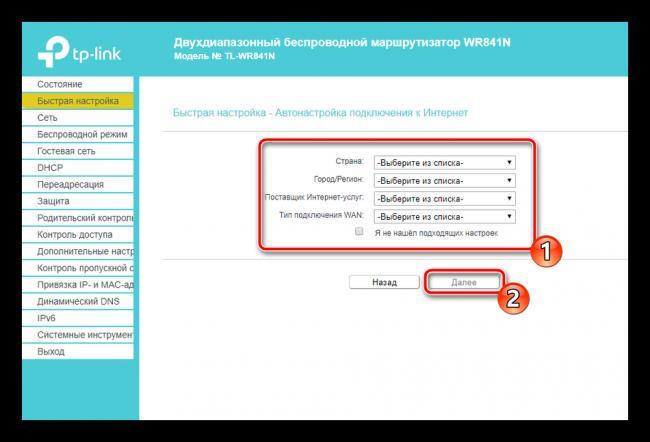 Pervyiy-shag-byistroy-nastroyki-routera-TP-Link-TL-WR841N.png