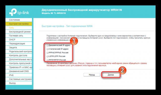 Vtoroy-shag-byistroy-nastroyki-routera-TP-Link-TL-WR841N.png